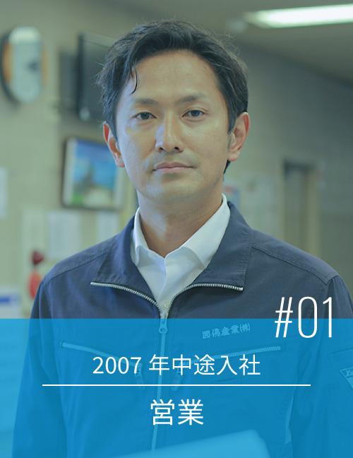 #01 2007年中途入社 営業