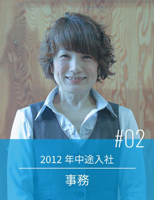 #02 2012年中途入社 事務
